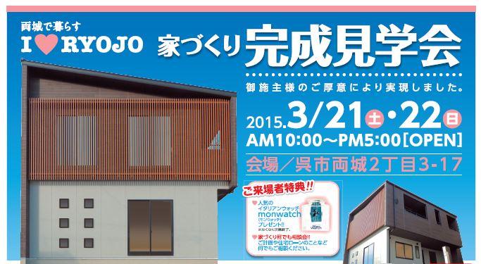 呉市両城 注文住宅 オープンハウス 先家建設へお問い合わせ下さい