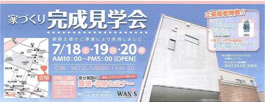 オープンハウス ㈱先家建設 整理・収納セミナーも開催